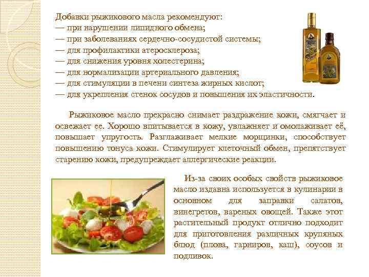Полезные свойства рыжикова масла: противопоказания, польза и вред
