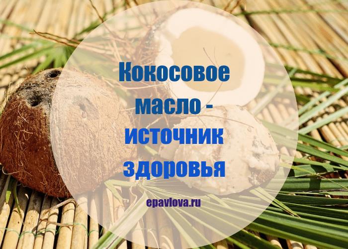 Польза и вред кокосового масла для организма. как правильно использовать