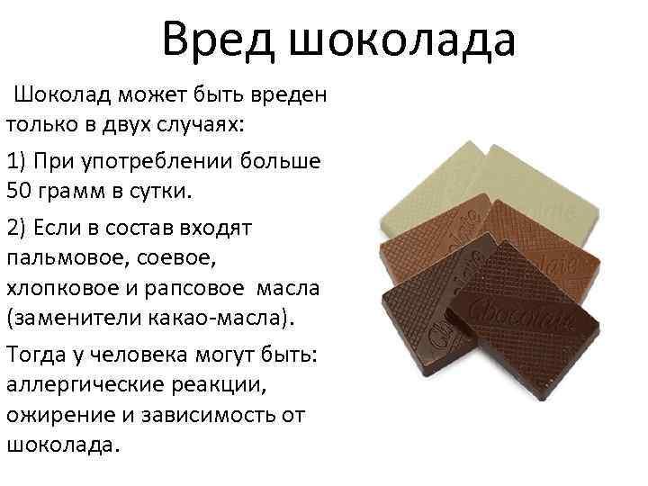 Шоколад —польза и вред. белый и черный шоколад —калорийность и состав