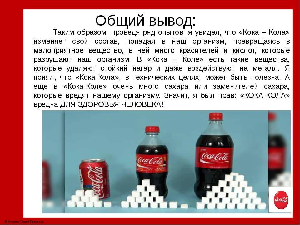 Польза и вред кока-колы для здоровья организма