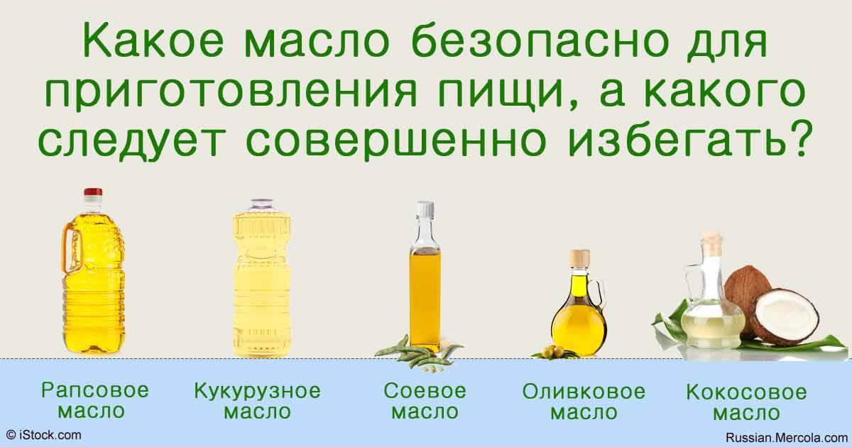 Когда растительное масло превращается в яд?
