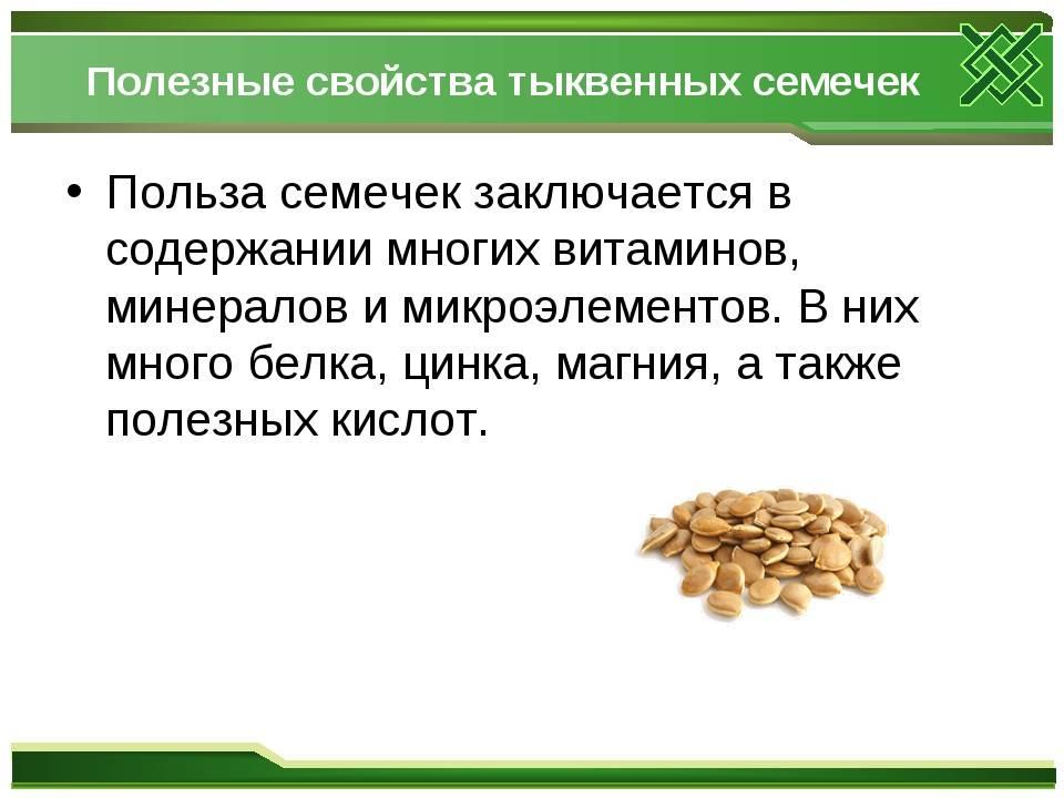 Какая польза тыквенных семечек для женщин, норма в день и может ли быть вред от употребления?