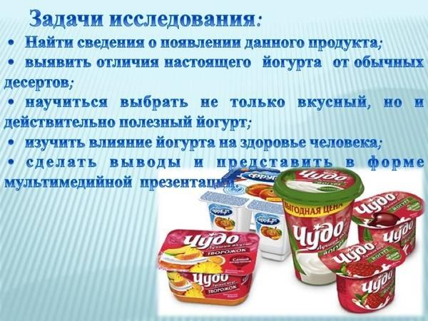 Йогурт: польза и вред для организма