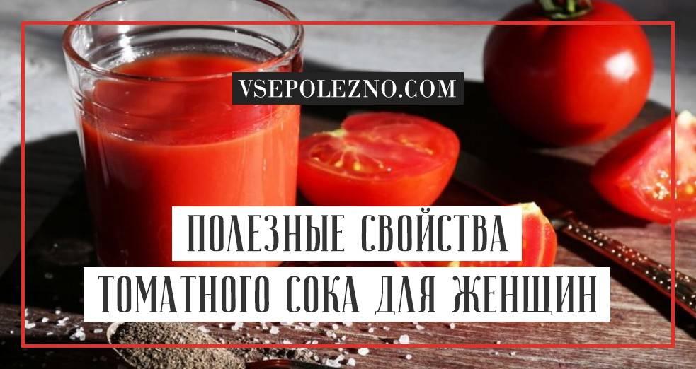 Томатный сок: польза и вред