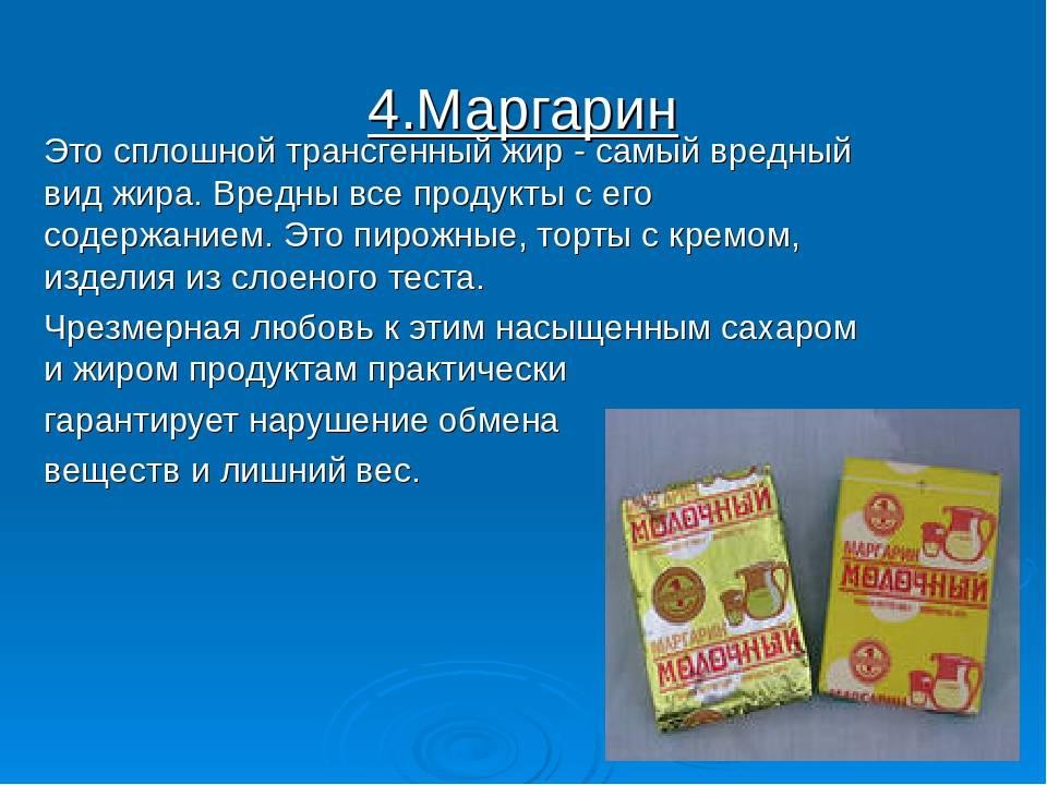 Чем вреден маргарин для организма человека?