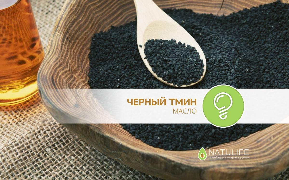 Масло черного тмина: польза и вред, отзывы