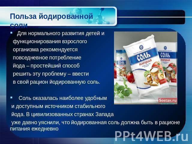Что несет йодированная соль организму – пользу или вред