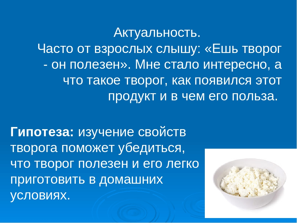 Чем полезен творог, советы по правильному употреблению продукта