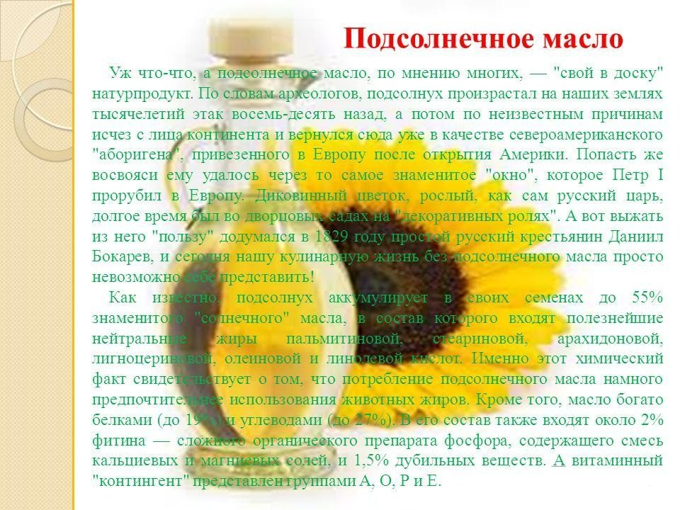 Как принимать подсолнечное масло: польза и вред продукта