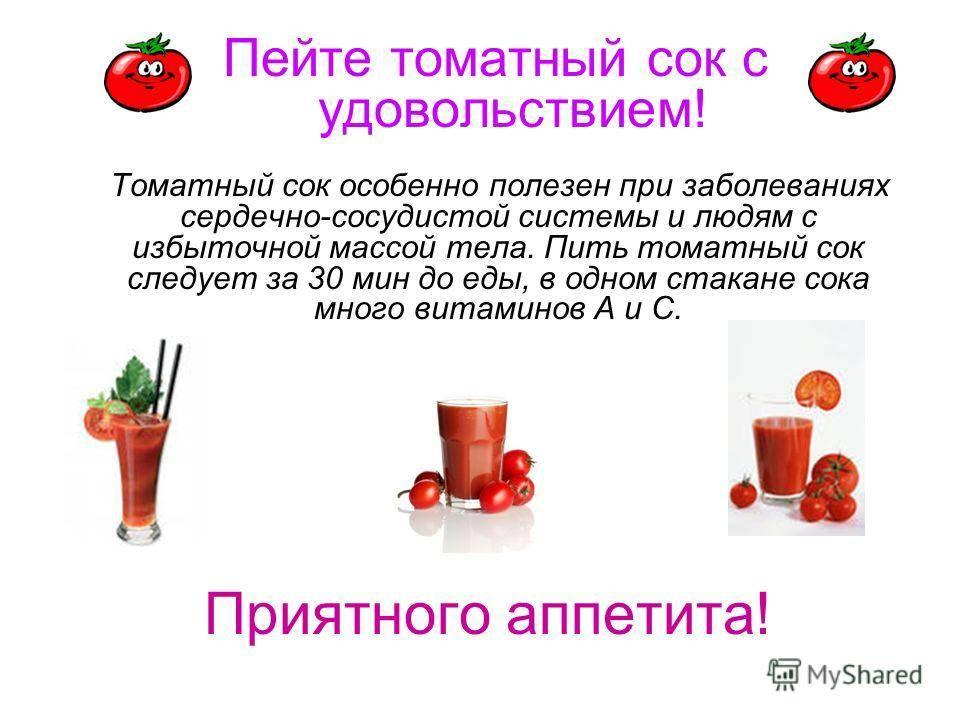 Польза томатного сока: обзор полезных свойств, вред, рекомендации и противопоказания к употреблению (95 фото и видео)