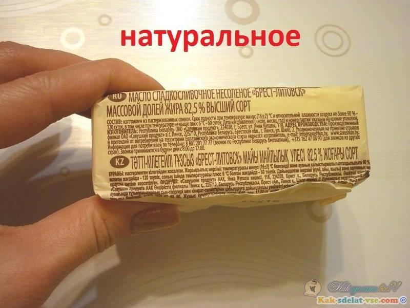 Домашние эксперименты: как выбрать сливочное масло?