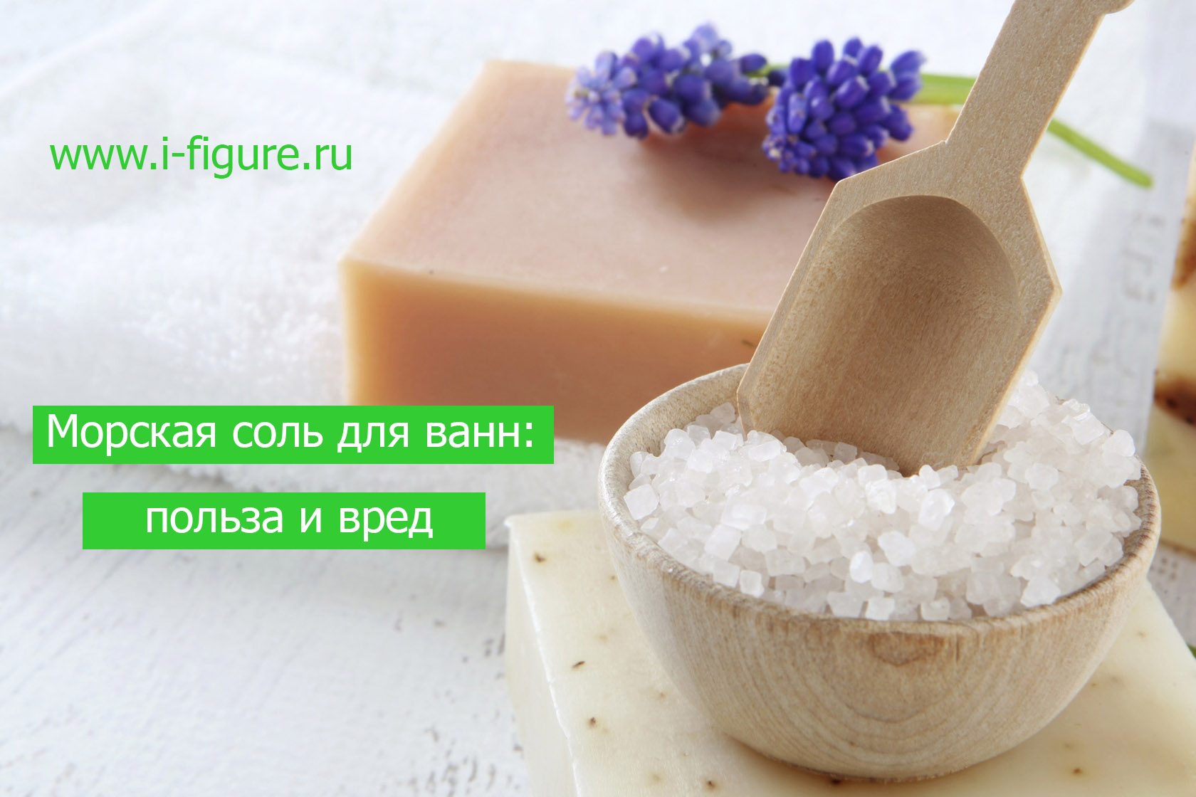 Для чего нужна соль и чем она полезна