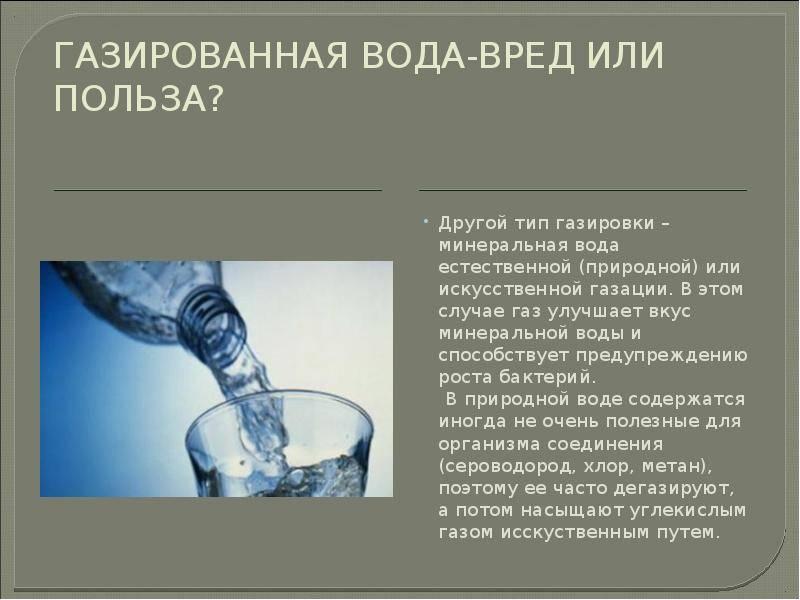 Вредно ли пить простую газированную воду?