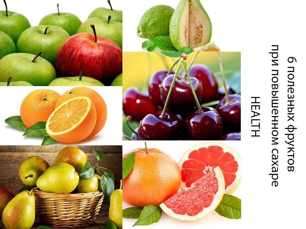 Какие фрукты можно есть при сахарном диабете, а от каких лучше отказаться?