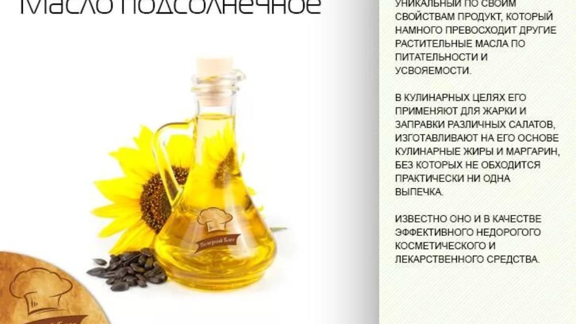 Чем полезно растительное масло