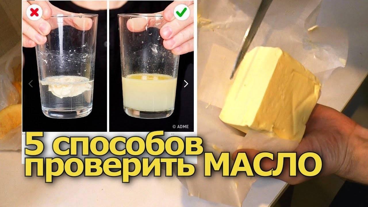 Росконтроль подвел итоги проверки сливочного масла