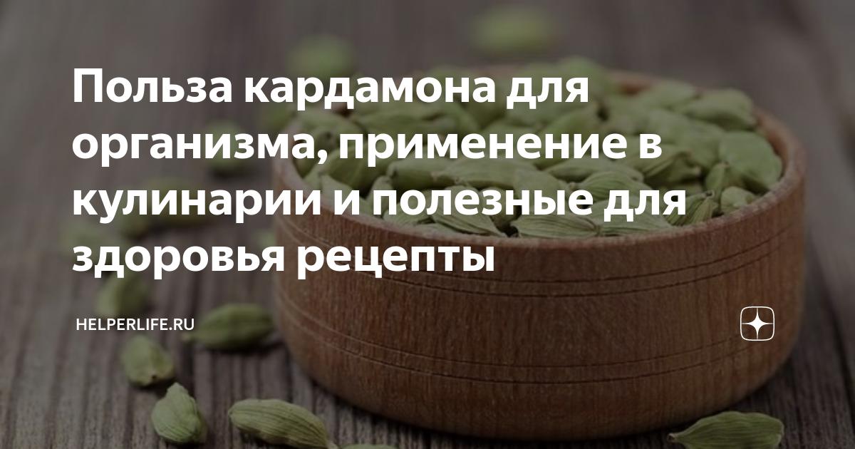 Полезные свойства и противопоказания кардамона, применение в кулинарии