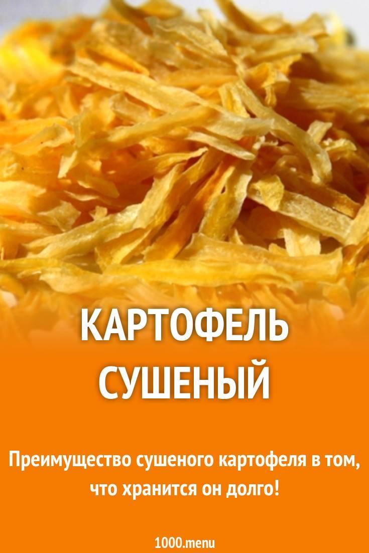 Как сделать сухую картошку