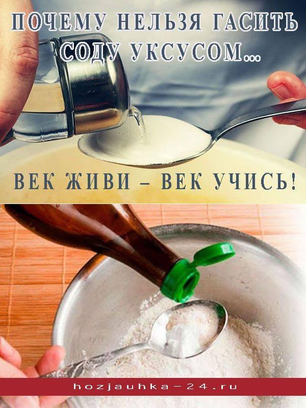 Способы гашения соды в домашних условиях