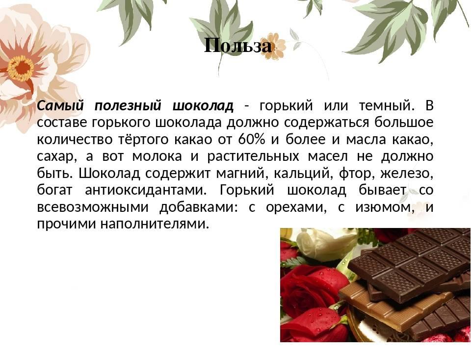 Как влияет шоколад на организм человека: изучаем пользу для мужчин и женщин