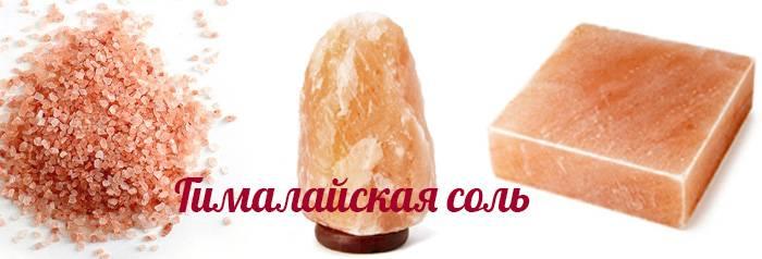Розовая гималайская соль: польза и вред