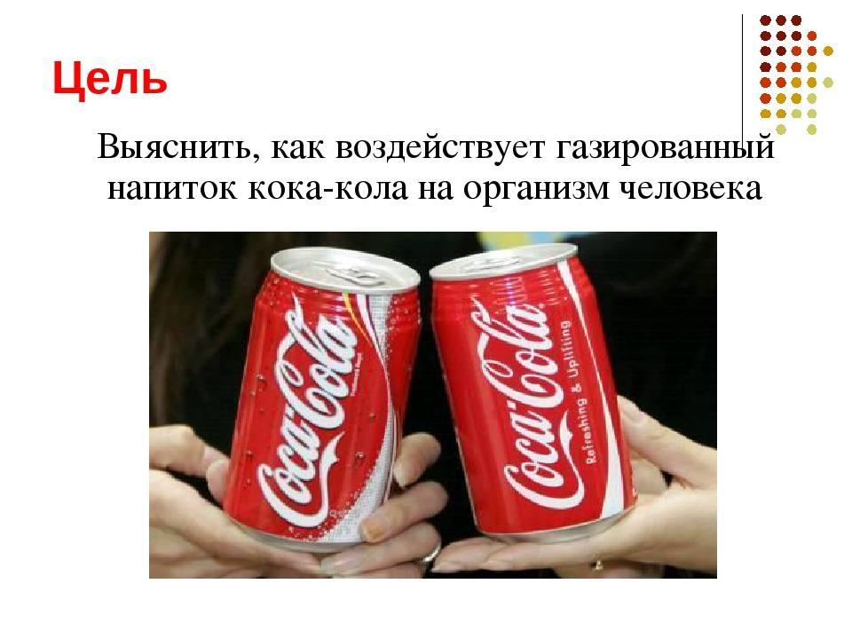 Чем вредна «кока-кола»? химический состав «кока-колы». влияние «кока-колы» на организм