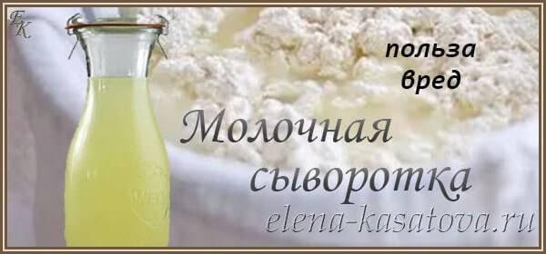 Сыворотка молочная: как пить, полезные свойства и противопоказания