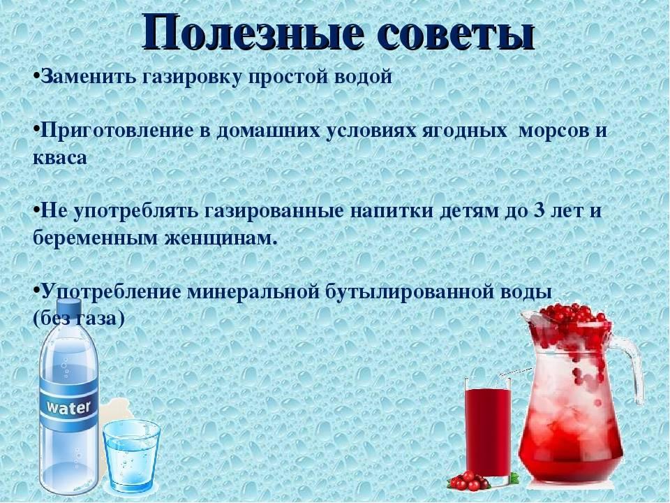 Газированная вода: вред или польза
