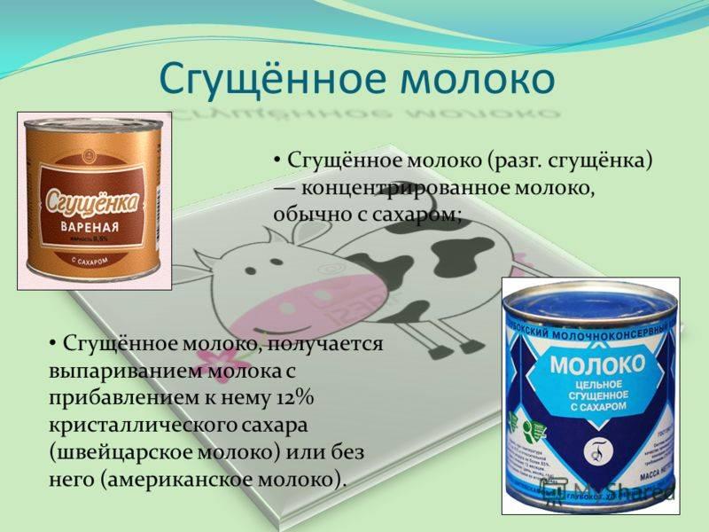 Чем полезно сгущенное молоко для мужчин и женщин