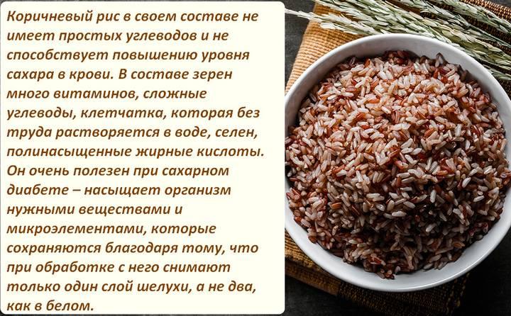 Недоваренный рис польза или вред