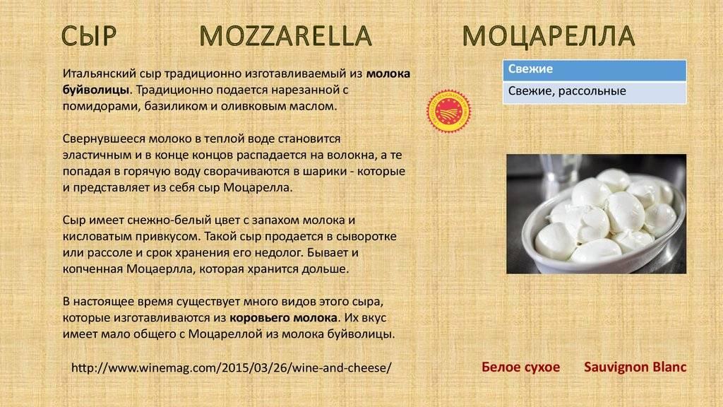 Сыр моцарелла: полезные свойства и вред