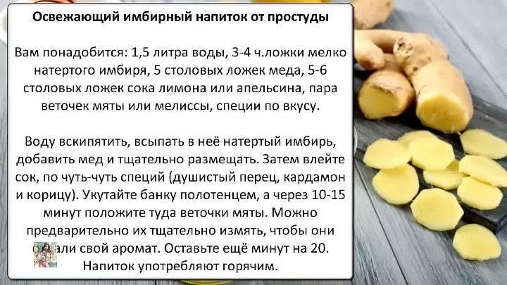 Можноли кормящей маме имбирь: когда икак вводить вменю, рецептура ипротивопоказания