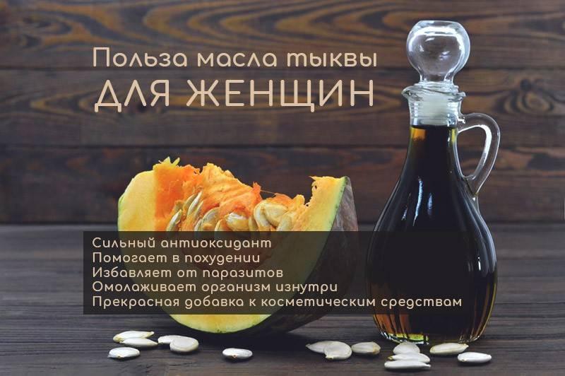 Масло тыквенное