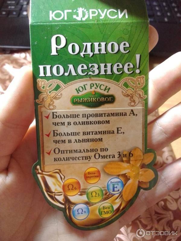 Польза рыжикового масла для организма