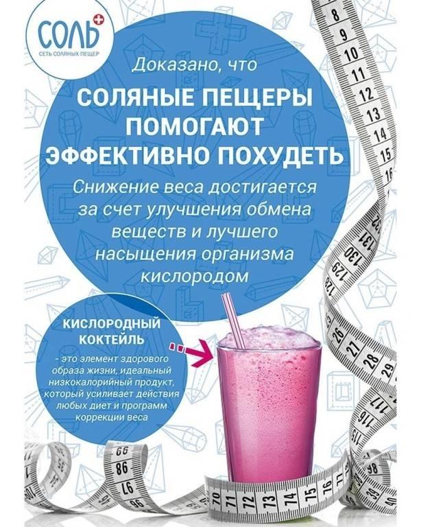 Кислородный коктейль: в чём его польза и вред для организма человека