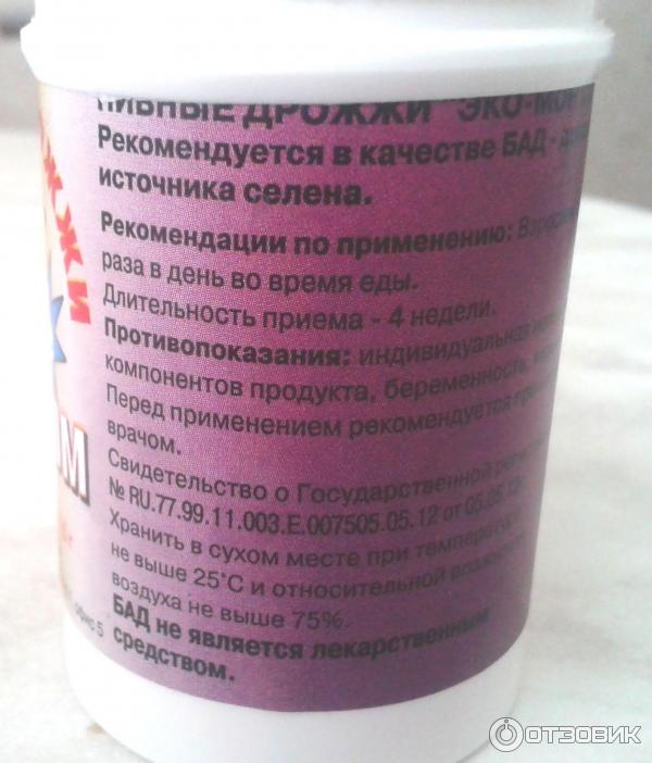Пивные дрожжи в таблетках — польза и вред