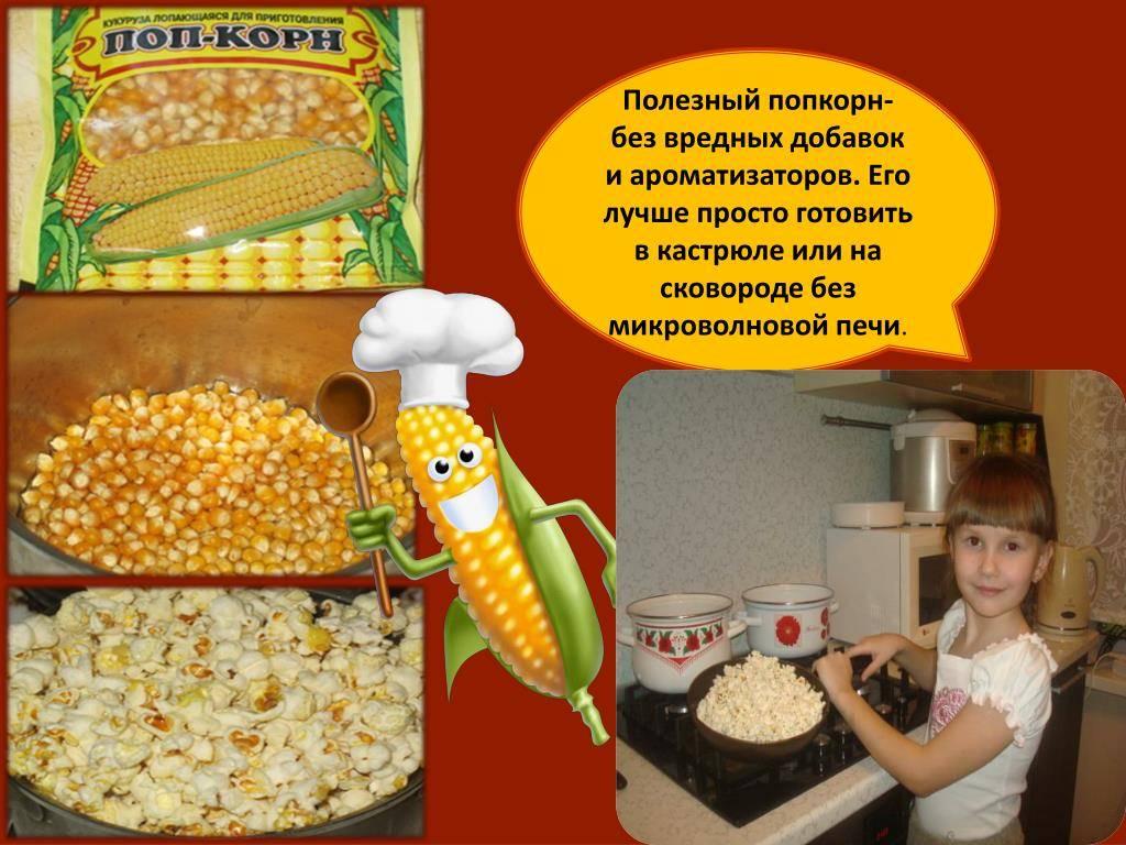 Попкорн вред и польза для организма человека