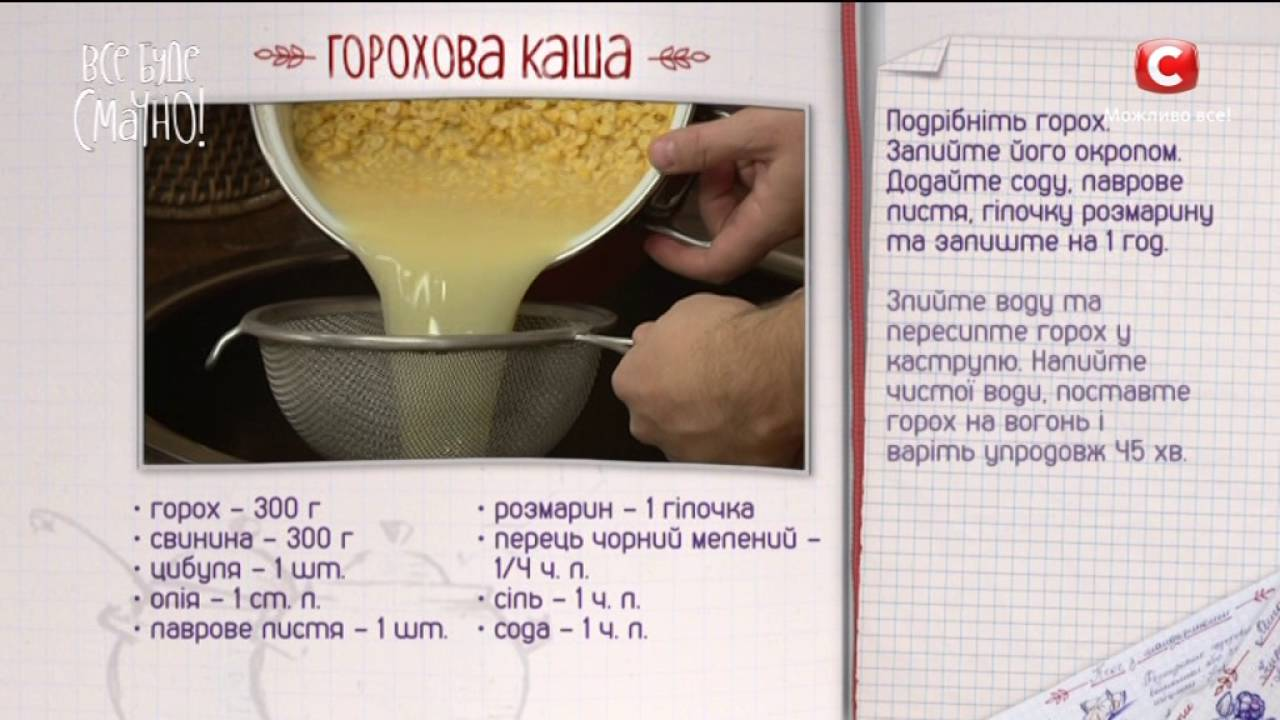 Как варить гороховую кашу – секреты приготовления и рецепты вкусного блюда