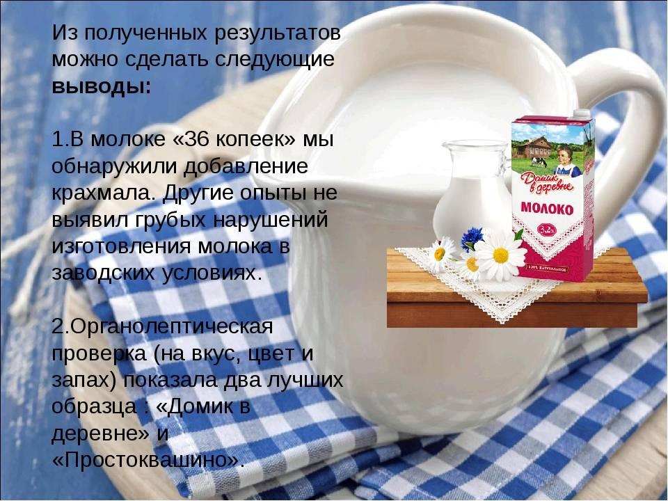 Как проверить качество молока самостоятельно дома
