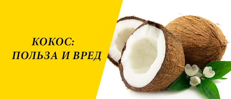 Кокосовый сахар при диабете