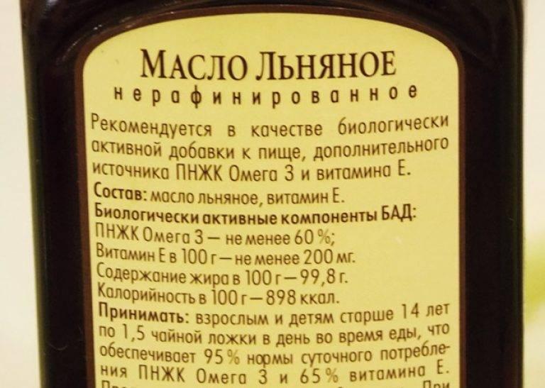 При каких заболеваниях нужно принимать льняное масло. состав льняного масла, польза для организма и противопоказания