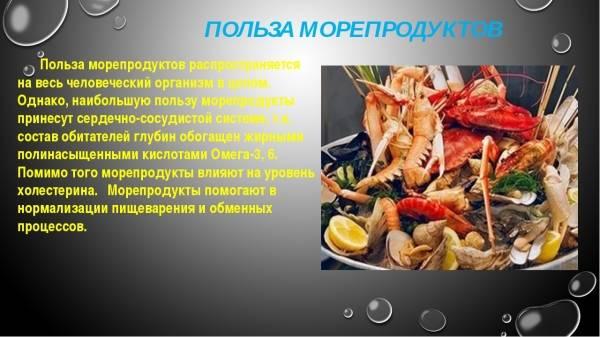 Креветки – кому они полезны, а кому вредны, как их правильно выбирать? калорийность креветок, их ценность, польза и вред для организма