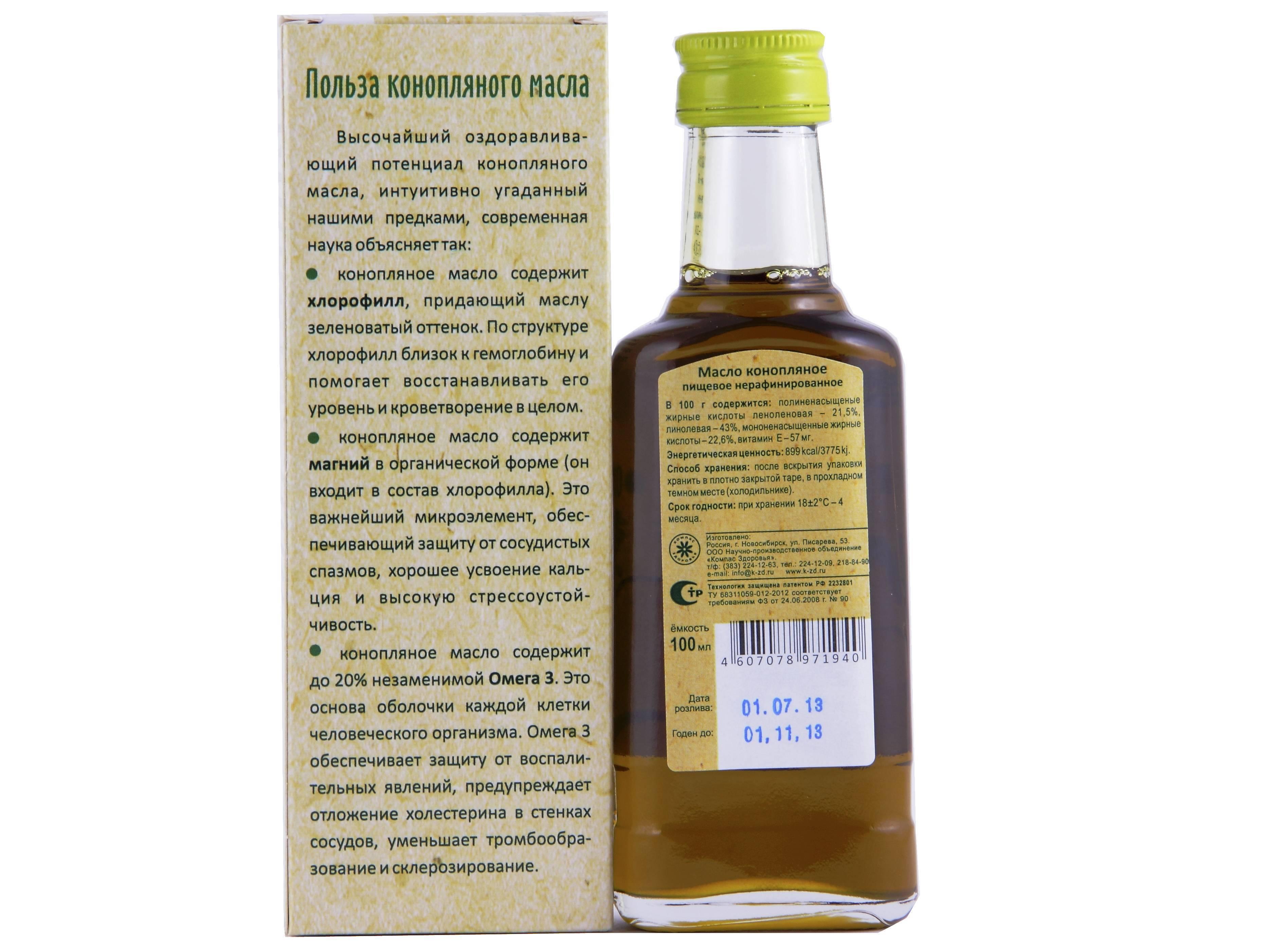 Конопляное масло: полезные свойства и противопоказания, применение