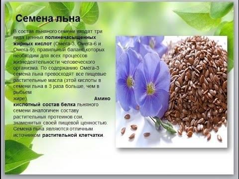 Противопоказания льняного семени