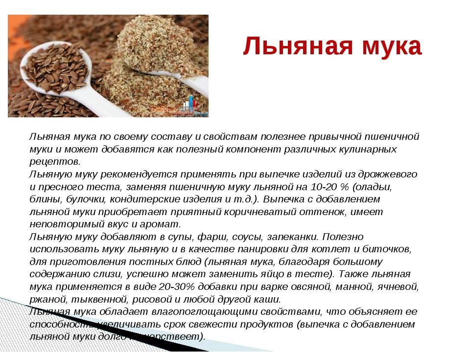 Мука из семян льна: польза и вред