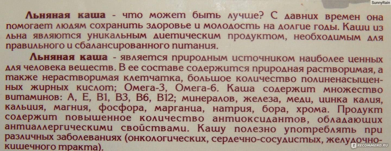 """""""льняная каша — полезные свойства, рецепты и противопоказания"""""""