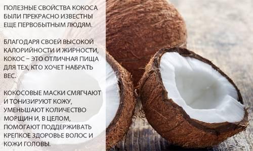 Кокосовое масло для еды: будет ли польза?