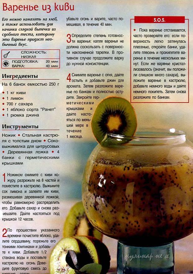 Варенье из киви - полезные рецепты. как правильно приготовить варенье из киви