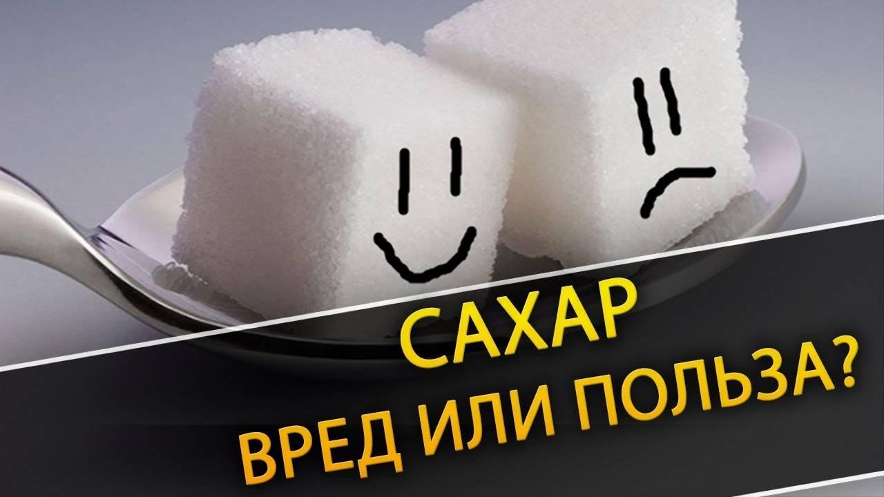 Вред сахара для организма человека. научные исследования
