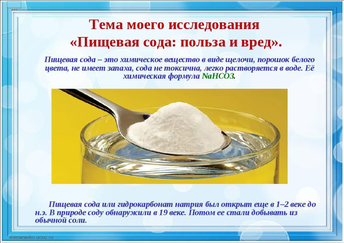 Пищевая сода—польза и вред для здоровья организма